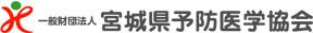 一般財団法人 宮城県予防医学協会